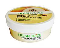 """Крем-масло для тела """"Fresh Juice"""" 225 мл азиатская груша и папайя"""