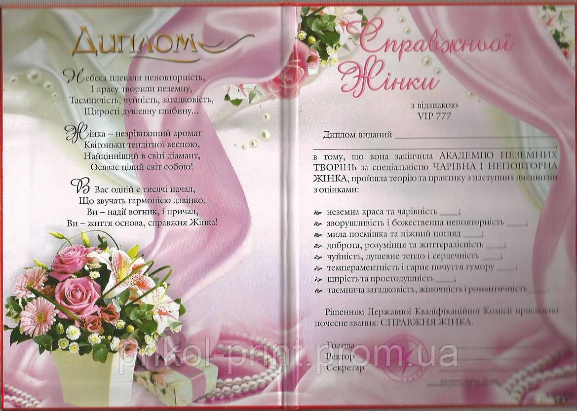 Диплом Справжньої жінки Размер диплома х см купить по  Диплом Справжньої жінки Размер диплома 21х15 см фото 2