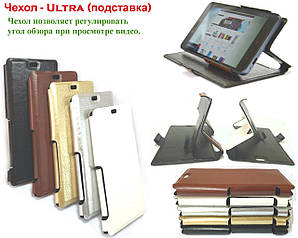 Чехол Ultra (подставка) для Ulefone A999W