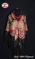 Народный платок с бахромой Янина