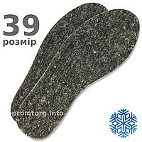 Стельки для обуви зимние Фетр 39 размер