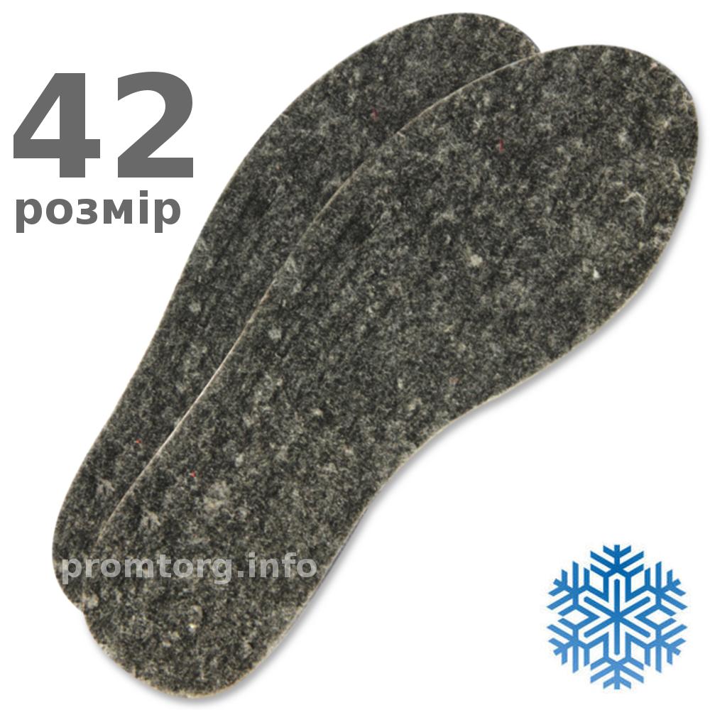 Стельки для обуви зимние Фетр 42 размер