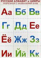 """Разрезной материал """"Русский алфавит и цифры"""" /20/"""