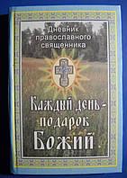 Каждый день-подарок Божий.  Дневник православного священника