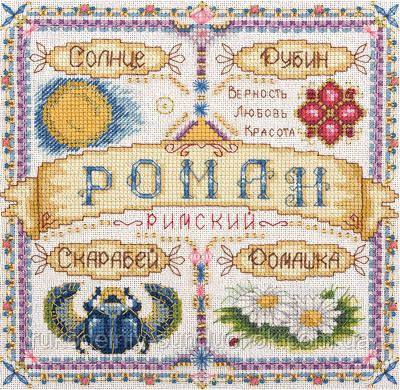 """Набор для вышивки крестом """"Panna"""" Именной оберег. Роман СО-1589"""