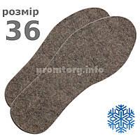 """Стельки для обуви """"Войлок"""" Украина, размер 36"""