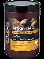 """Маска """"Интенсивный уход"""" для волос 1000мл Dr. Sante Argan Hair"""