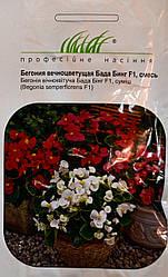 Насіння квітів Бегонія Бада Бінг F1 20нас Проф