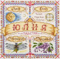 """Набор для вышивки крестом """"Panna"""" Именной оберег. Юлия СО-1591"""