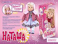 "Кукла интеракт. ""Наташа"", двиг. руками, делает зарядку, танцует, знает 100 фр.,  в кор. 62х28х14 /6/"