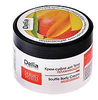 """Увлажняющий крем-суфле для тела Манго """"Delia"""" Dermo system (200ml)"""