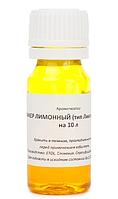"Ароматизатор ""Ликер лимонный (тип Лимончелло) на 10 литров"", фото 1"