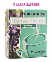"""Фиточай """"Чистые бронхи"""" ТМ """"Новое Время"""", 25 пак"""