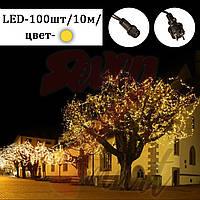 Гирлянда-нить 100 LED уличная желтая, 10 м, черный провод