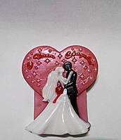 мылко С днем свадьбы