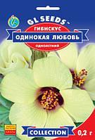 Семена Гибискус-Одинокая-Любовь 0,2 г