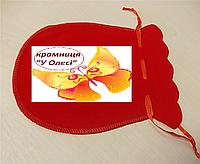 Мішечок для подарунку червоного кольору бархат 13*15 см