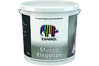 Дисперсионная шпаклевка с металлическим эффектом Caparol Stucco Eleganza (Штукко Елеганза), 2,5 л