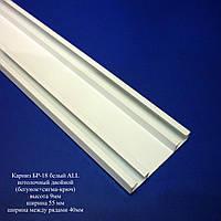 Карниз потолочный БР-18 алюминиевый, 2 ряда (55*9мм) крашеный-белый