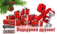 Кращим друзям з Однокласників подарунки і знижки!