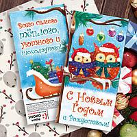 """Шоколадная плитка """"С Новым годом и Рождеством!"""" 85 гр."""