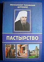 Пастырство. Антоний Сурожский