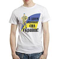 "Мужская футболка ""З днем збройних сил України"""