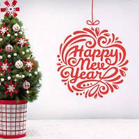 Интерьерная новогодняя наклейка Новогодний шар (виниловая самоклеющаяся пленка, декор для стен, окон, фото 1