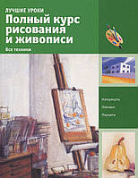 Полный курс рисования и живописи. Все техники. Учебное пособие