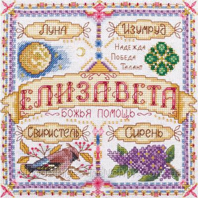 """Набор для вышивки крестом """"Panna"""" Именной оберег. Елизавета СО-1554"""