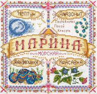 """Набор для вышивки крестом """"Panna"""" Именной оберег. Марина СО-1592"""