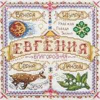 """Набор для вышивки крестом """"Panna"""" Именной оберег. Евгения СО-1564"""