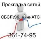 Прокладка локальных и телефонных сетей, видеонаблюдение, обслуживание миниАТС