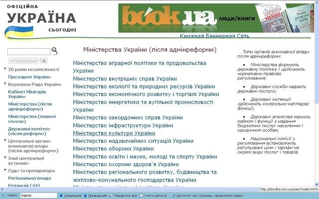 Інтернет-довідник «Офіційна Україна сьогодні»