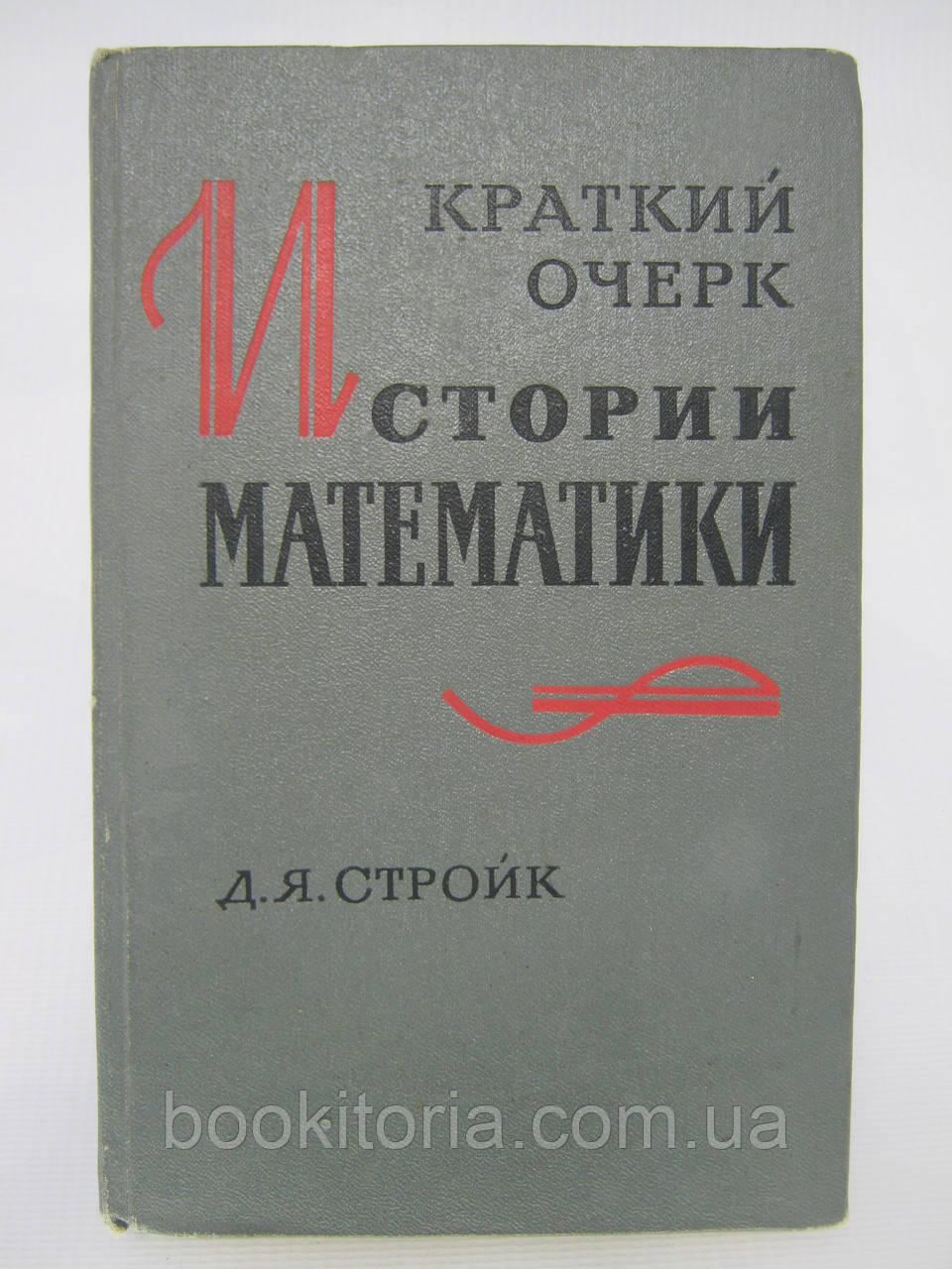 Стройк Д.Я. Краткий очерк истории математики (б/у).