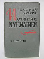 Стройк Д.Я. Краткий очерк истории математики (б/у)., фото 1