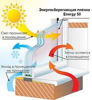 Плёнка для окон Energy 50 теплосберегающая, солнцезащитная, тонировочная пленка (цена за кв.м.)
