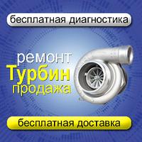 Капитальный ремонт турбин, замена картриджа