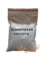 Щавелевая кислота 1 кг. порошок.
