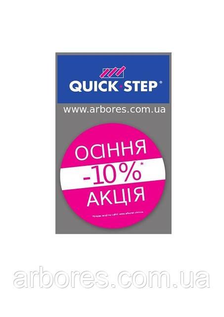 Осенняя акция на ламинат Quick-Step — все только начинается!