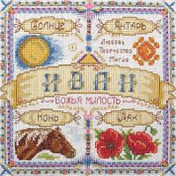 """Набор для вышивки крестом """"Panna"""" Именной оберег. Иван СО-1486"""