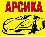 """ООО """"Арсика - ГБО в Днепропетровске"""""""