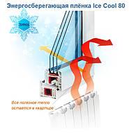 Защита от потери тепла для окон Ice Cool 80 теплосберающая пленка  гарантия 10лет (цена за пм, ширина 0,915), фото 1