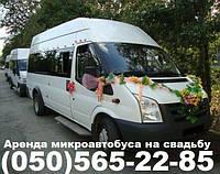Микроавтобус на свадьбу, фото 1