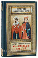 Святые великомученицы Екатерина и Варвара, фото 1
