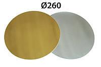 Подложки для тортов d-26 см h-1мм золото/серебро 5шт