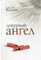 Дежурный ангел. Рассказы. Сергей Козлов.