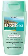 Белита Минеральный тоник для всех типов кожи Dead Sea тонизирует,очищает,увлажняет,насыщает кожу RBA /37-83