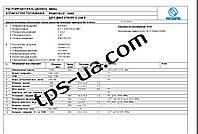 Регулировочные данные  Motorpal  3483