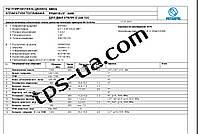 Регулировочные данные  Motorpal  3486